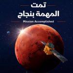 Sah, UEA Jadi Negara Arab Pertama yang Sampai di Mars